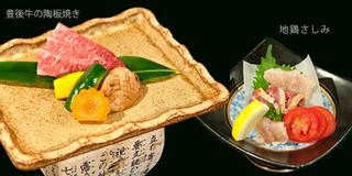 【楽天限定】◆もち豚夢ポークと馬刺し付きプラン【4種のお風呂】赤石湯と切石湯〜2食付き