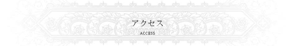 アクセスの詳細
