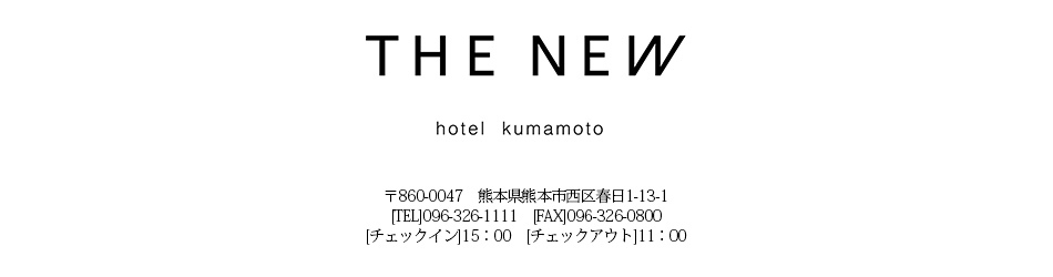 THE NEW HOTEL熊本