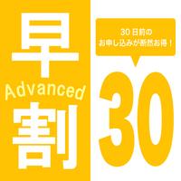 【早得30】事前決済限定◆JR熊本駅すぐ隣、熊本市街もビジネス街へも楽々◆朝食付