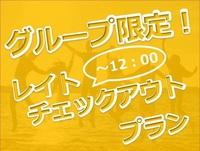 【グループ割】3名以上でお得!12時チェックアウト付プラン☆素泊まり【Wi-Fi接続無料】