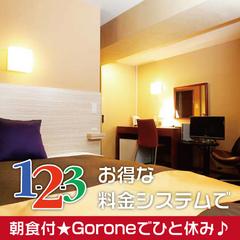 【基本料金】ホテル1-2-3でお得な名古屋ステイ♪人数が増えるごとにお得★朝食無料★☆
