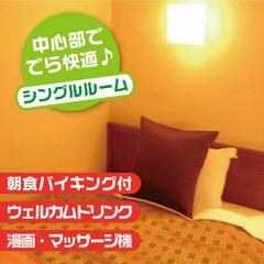 【現金特価】リーズナブル♪名古屋旅・ご出張に…最安値!予約→今でしょ!現金特価朝食無料【直前割】