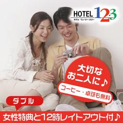 大切な人と思い出に残る名古屋旅を…★嬉しい特典付♪翌朝は朝食無料&余裕の12時OUT♪