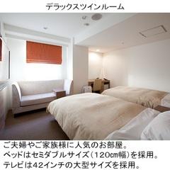 □禁煙 デラックスツイン【セミダブル120cm幅×2】