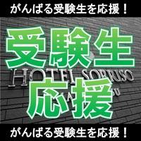 [受験生応援]朝食和洋バイキング無料/全室シモンズ社製ベッド採用/JR浜松駅前0.5分の好立地♪