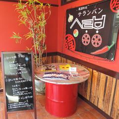 【食事券付き】夕食はゆったり当館併設『サランバン』にて〜2,000円分食事券付き〜