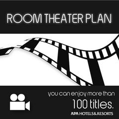 【VOD付】162タイトル以上の映画が見放題! ■ ディズニーR、東京駅、秋葉原にアクセス良好