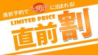 ■直前割■【里-sato-】人気のお日にち・お部屋タイプが…お一人様1,100円引きでお得♪
