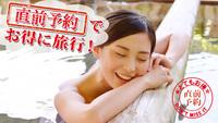 ■お日にち限定・直前割■奥久慈の山の幸を満喫♪【里-sato-】コースがなんと10000円ポッキリ!