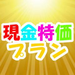 現金特価で【540円OFF】のお得プラン★春〜秋のスタンダード♪【2食付】