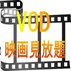 【V】☆VODカード&ご朝食付きプラン☆