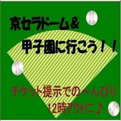 □京セラドーム&甲子園へ行こう!□ 【Wi-Fi接続無料♪】