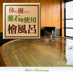 【素泊まり】オンラインカード決済専用プラン/駐車場無料