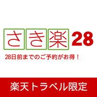 【楽天限定】☆さき楽28プラン☆早めにご宿泊がお決まりの方にお勧めです。(1泊2食付)
