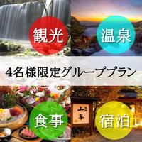 【グループプラン】4名様でのご利用の方におすすめの特別プラン(1泊2食付)