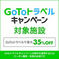 【GoToトラベル】 東宝イン 【素泊まり期間限定プラン】