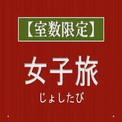 New◇女子会レディースプラン◇【アメニティープレゼント】