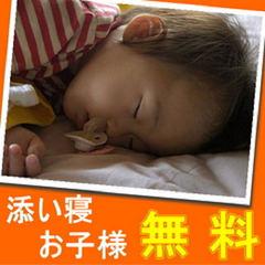 【ワイワイ♪ファミリープラン】【4歳児未満添い寝無料】〜うどん遍路にどうぞ