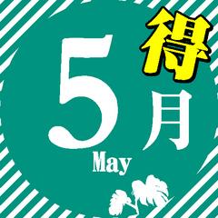 【5月得々プラン♪】最大50%OFF! ☆リーズナブル☆沖縄ステイっ☆美ら海までお車1分♪