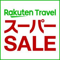 【楽天スーパーSALE】5%OFF【素泊まり】 大阪メトロ「なんば駅」25番出口から徒歩5分