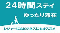 【最大24時間ステイプラン】12時〜翌日12時まで滞在OK!軽朝食無料サービス!◆都営浅草駅徒歩2分