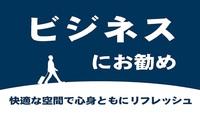 【レイトチェックアウトプラン】12時チェックアウトでゆったり滞在◆軽朝食無料サービス!