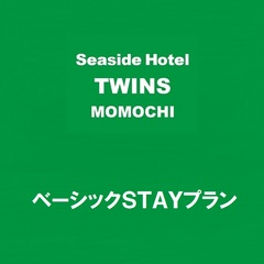 TWINSベーシックSTAY【朝食付き】