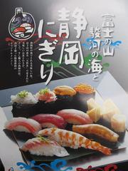 静岡にぎりを食べよう♪全国共通すし券付宿泊プラン(朝食なし)【しず得ほっこり】
