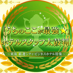 【特典付】クオカード1,000円付プラン