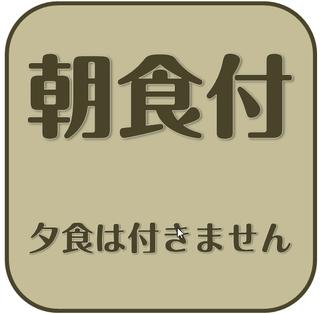 天岩戸温泉入浴券付!1泊朝食付きプラン