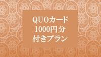 【QUOカード1000円付き】はたらくあなたを応援!ビジネス応援プラン《定食付き》