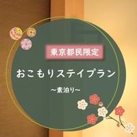 【東京都民限定】お部屋で快適♪おこもりステイプラン≪素泊まり≫