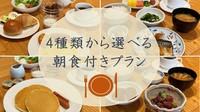 【浅草を味わう♪】4種類から選べる新・朝定食(お膳)プラン