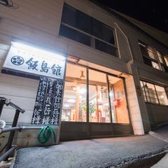 【素泊まり】湯畑徒歩3分&草津バスターミナルから徒歩約2分!新宿からの最終バスで到着OK!