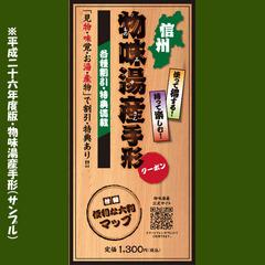 1泊2食〇お得なクーポン「物味湯産手形」を使って温泉&体験を!自然豊かな長野県を巡る旅♪