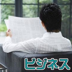 【ビジネス×朝食付】出張でのご利用に!お得な楽天ポイント10倍プラン♪【平日限定】