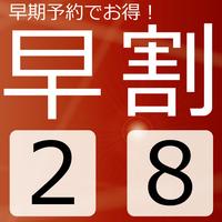 ◆【さき楽28・ペットと一緒に宿泊♪】駿河湾の海の幸を〜梅膳(選べる鍋)〜【夕朝食付】