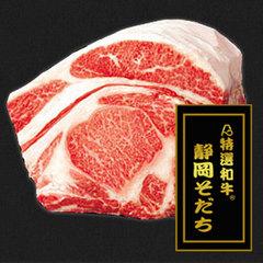 【春夏旅セール】◆『松』特選和牛「静岡そだち」と「生しらす&生桜えび」〜松膳〜