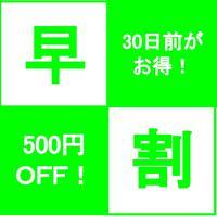【さき楽30】早めのご予約が◎★≪欧風ディナー★星屑コース≫