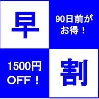 【さき楽90】早めのご予約が◎★≪欧風ディナー★星屑コース≫
