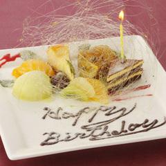 【誕生日お祝い】大切な人へ贈るHappy Birthday★≪特典ホールケーキなど≫