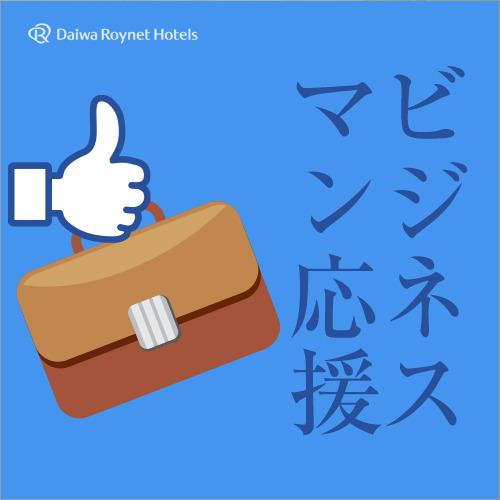 【楽パック】ビジネス応援!3日前までのご予約でお得プラン☆