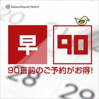 【さき楽】90日前までの予約でお得プラン!(素泊まり) *