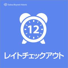 【ダイワロイネットホテル広島駅前オープン記念!】のんびり過ごせるレイトアウトプラン◇素泊り*