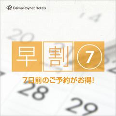 【さき楽】7日前予約でお得プラン☆*