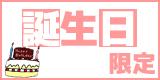 【バースデー割】最安値★50%OFF ★誕生日の当日限定★ 選べる朝食付