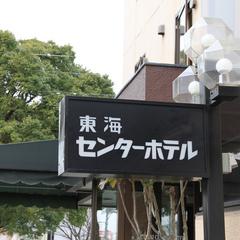 ★ (3部屋限定) 朝食付 直前割お得プライス(5280円)☆