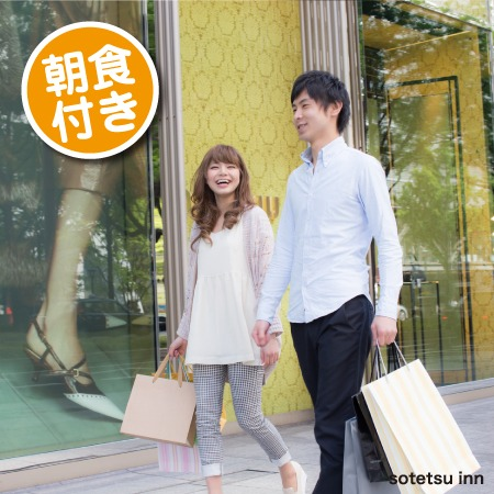 【楽パック室数限定】柏満喫カップルプラン 〜朝食付き・レイトアウト12時〜