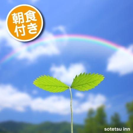 【千葉柏駅徒歩4分】 ハッピーホリデー♪&マンデー♪プラン (朝食付き)